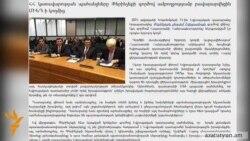Հայաստանի կառավարությունը հայտարարում է՝ ՄԻԵԴ-ը իր պահանջները բավարարել է
