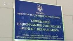 В Украине начали работу образовательные центры для крымских абитуриентов (видео)