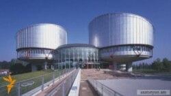 Եվրոպական դատարանը քննում է Մարտի 1-ի հրամանագիրը