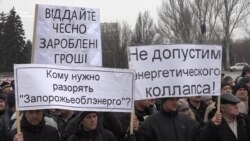 У Запоріжжі тривають акції протесту працівників «Обленерго»