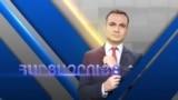 Միանշանակ կողմ եմ Ամուլսարի հանքի շահագործմանը. Արամ Սարգսյան
