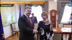 Петро Порошенко у Мінську зустрівся з Катрін Аштон