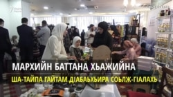 Соьлж-ГIала: WANDI RAMADAN BAZAR