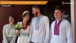 Вперше в Україні зареєстрували шлюб, поданий онлайн