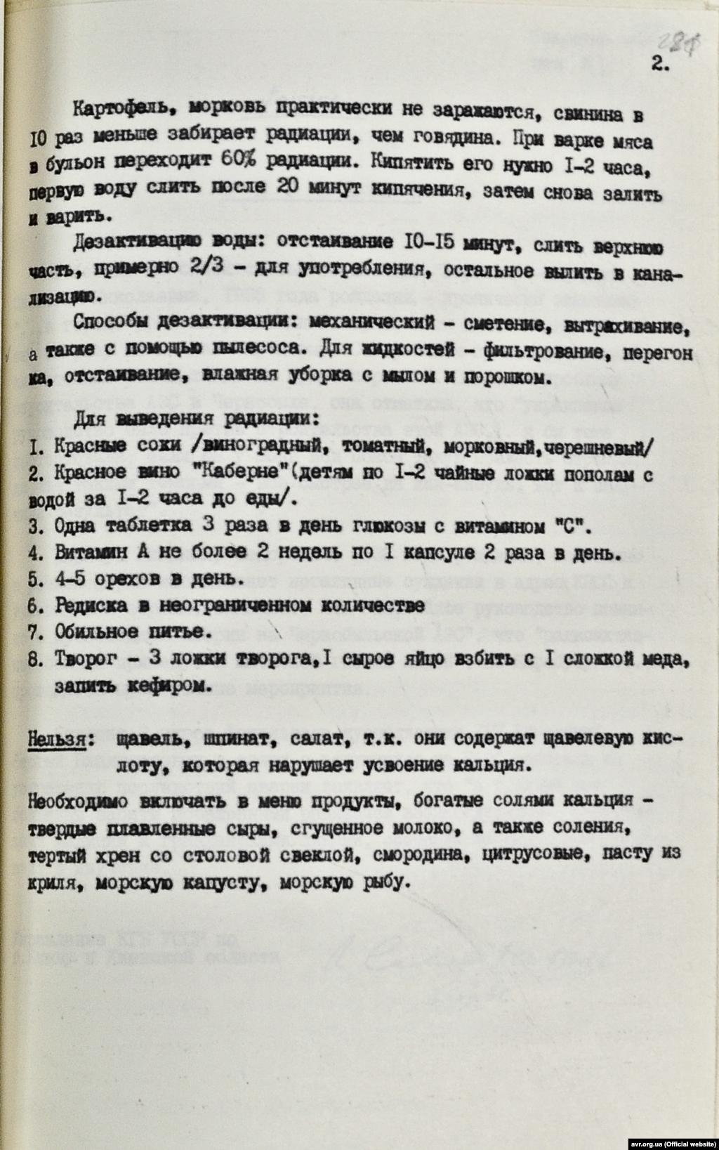 Рекомендації та деякі свідчення в обставинах підвищеної радіації (стор. 2)