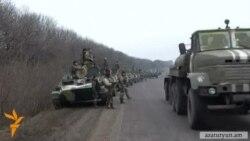 Ուկրաինան սկսում է ծանր զինտեխնիկայի հեռացումը սահմանագծից