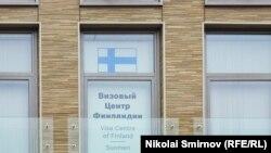Визовый центр Финляндии