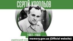 سرگی کورولوف دانشمند مشهور عرصۀ راکت در اتحاد شوروی پیشین.
