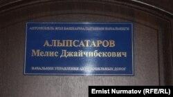 Мелис Алыпсатаров учурда министрликте Автомобил жол башкармалыгынын башчысы болуп иштейт.