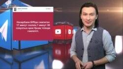 """Назарбаев БҰҰ-да 1,5 минут қазақша сөйледі"""