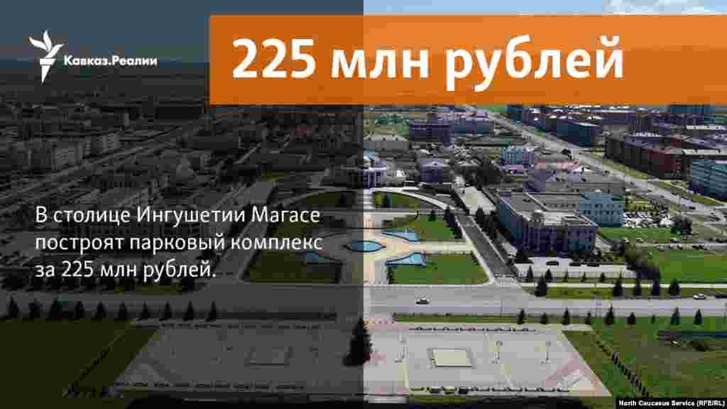 03.11.2017 //В столице Ингушетии Магасе построят парковый комплекс за 225 млн рублей.