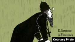 """Фрагмент обложки книги """"Запретное искусство"""""""