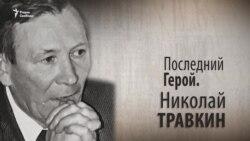 Последний Герой. Николай Травкин. Анонс