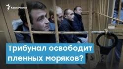 Трибунал освободит пленных моряков? | Крымский вечер