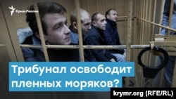 Трибунал освободит пленных моряков?   Крымский вечер