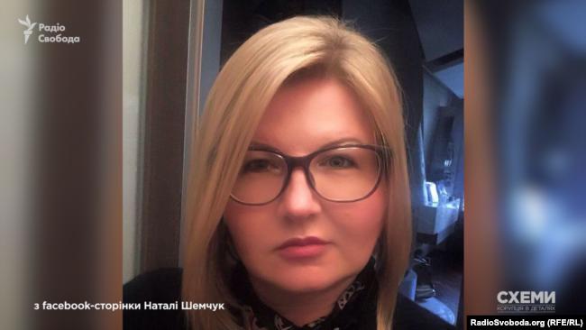 Дружина чинного заступника комісії прокурорів Віктора Шемчука Наталя