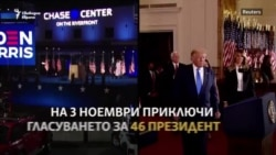 """""""Америка първа"""". Президентският мандат на Доналд Тръмп"""