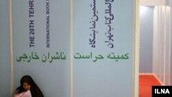 جمع آوری و توقيف برخی آثار در بيستمين دوره نمايشگاه بين المللی کتاب تهران واکنش های فراوانی ميان رسانه ها و اهالی فرهنگ در پی داشته است.