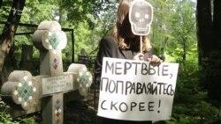 Шахрайство з голосуванням? Протест на кладовищі під час коронавірусу перед голосуванням у Росії – відеорепортаж