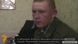 Պերմյակովը մեղսունակ է ճանաչվել. Ըստ ռուսական աղբյուրների՝ նրան սպառնում է ցմահ ազատազրկում