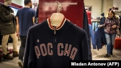 "A cardigan with an inscription reading ""Russia"" is displayed at a Bosco store in central Moscow."