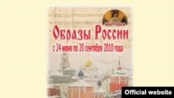 """Выставка """"Образы России"""" открылась к Конгрессу Международной ассоциации музыкальных библиотек, архивов и документальных центров"""