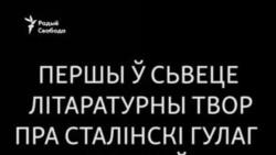 Першы ў сьвеце літаратурны твор пра сталінскі ГУЛАГ напісаў беларус