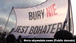 Гайнаўка. Марш супраць нацыяналістаў