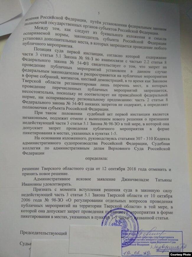 Текст решения Верховного суда РФ