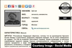 Скриншот досье блогера taki_net на сайте Wikiblogger.ru