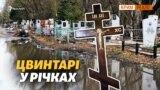 Мерців уже ховають у кримських водоймах | Крим.Реалії (відео)