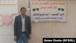احمد كريم فاضل، رئيس جمعية الرافدين للكفيف في العراق أمام مقر الجمعية