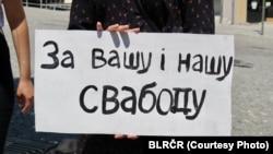Плакат на підтримку вільних виборів у Білорусі