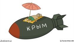 Ядерный Крым: Россия вооружает полуостров?