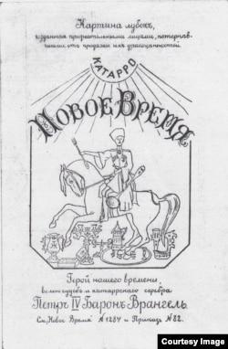 Генерал Врангель с серебряными половниками из ссудной казны, карикатура.