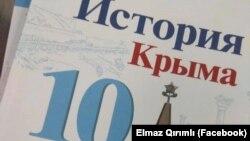 Підручник «Історія Криму»