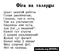 Узвышша. № 4. 1927
