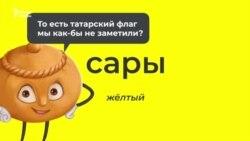 Видеоурок: цвета на татарском
