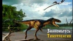 """В Узбекистане нашли """"умного"""" динозавра с большим мозгом"""