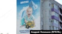 Прокопьевск, баннер в центре города