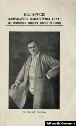 Уладыслаў Галубок, 1929 год