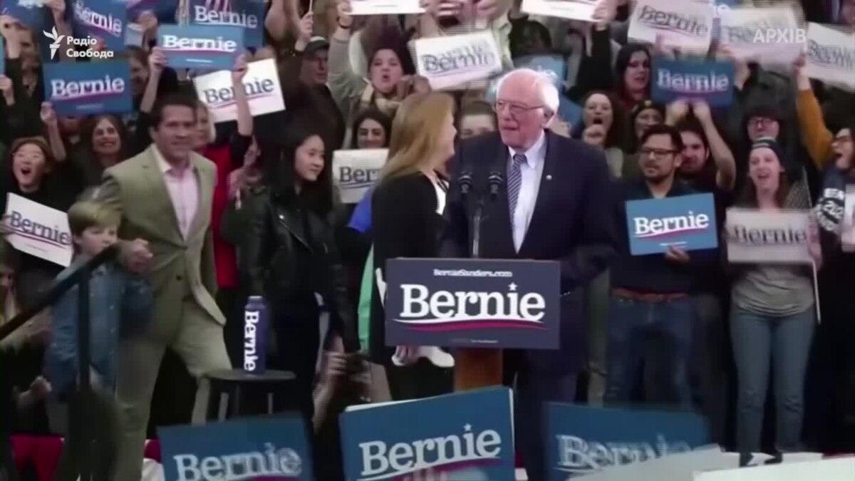 Берни Сандерс вышел из президентской гонки в США – видео