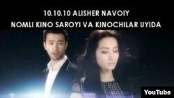 """""""Qorako'z"""" filmining premyerasi 10.10.10 da Alisher Navoiy nomli kino saroyida va kinochilar uyida o'tdi."""