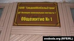 Шыльда інтэрнату N1 жыльлёва-камунальнай канторы N1 на вул. Сухамбаева, дзе загінуў Юры Гумянюк.