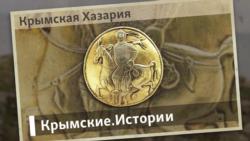 Крымская Хазария | Крымские.Истории