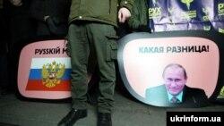 Учасники акції «Зеленський, отямся! Росія – ворог!» біля будівлі Офісу президента України. Київ, 20 лютого 2020 року