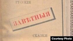"А. Афанасьев ""Русские заветные сказки"""