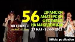 Драмски аматерски фестивал во Кочани, 60 години постоење