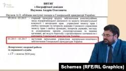 Протягом 2015-2017 років – аж до звільнення Андрій Наумов відповідав за матеріально-технічне забезпечення ГПУ