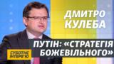 Росія від масштабної війни з Україною відчує серйозні проблеми – Кулеба